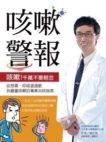 【电子书】咳嗽警報