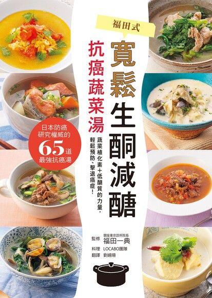 寬鬆生酮減醣‧抗癌蔬菜湯