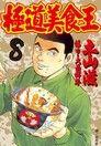 極道美食王(8)