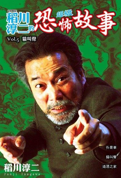【漫畫稻川淳二怪談】稻川淳二的超級恐怖故事 5:貓叫聲