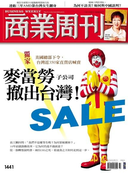 商業周刊 第1441期 2015/06/24