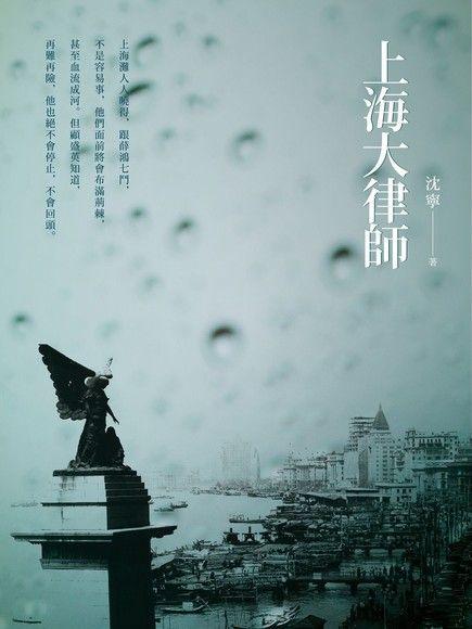 上海大律師