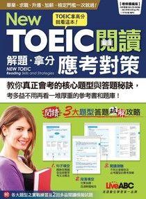 New TOEIC閱讀解題拿分應考對策(增修擴編版)