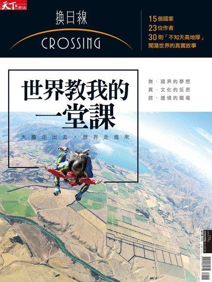 天下雜誌:換日線 Crossing–世界教會我的一堂課