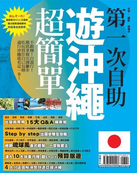 第一次自助遊沖繩超簡單