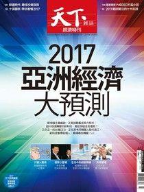 天下雜誌 第612期 2016/12/07【精華版】