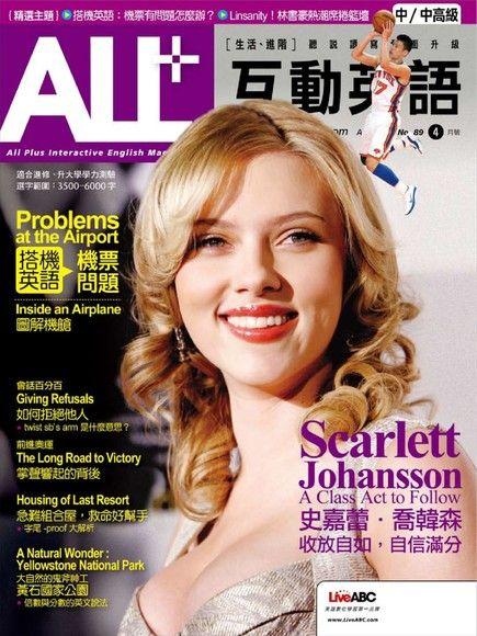 ALL+互動英語 04月號/2012年 第89期