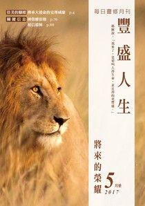 豐盛人生靈修月刊【繁體版】2017年05月號