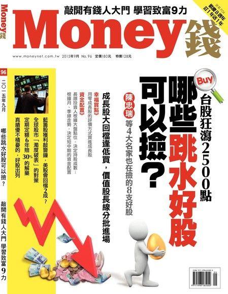 Money錢 09月號/2015 第96期