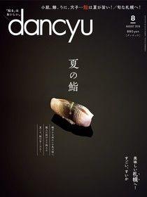 dancyu 2018年8月號 【日文版】