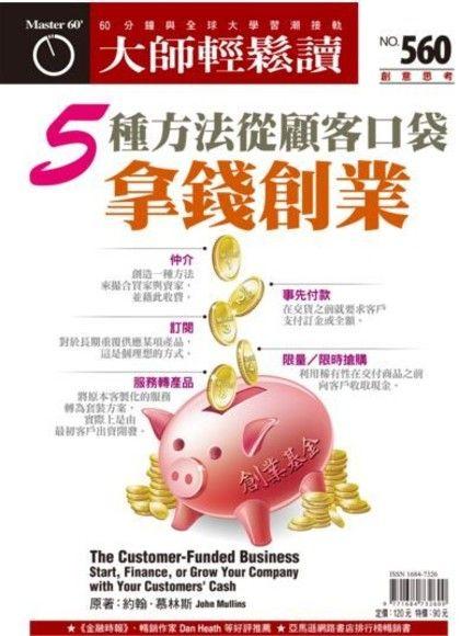 大師輕鬆讀560:5 種方法從顧客口袋拿錢創業