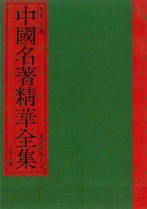 中國名著精華全集(第8冊)