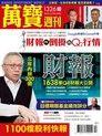 萬寶週刊 第1326期 2019/03/29