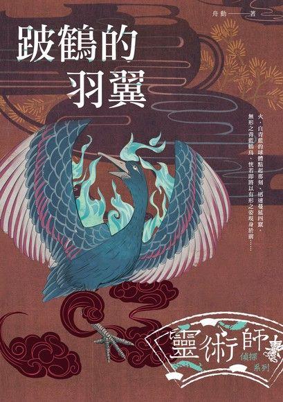 跛鶴的羽翼:靈術師偵探系列