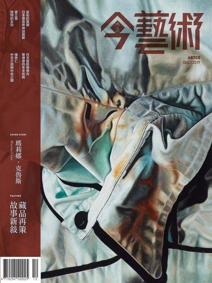典藏今藝術 12月號/2017 第303期