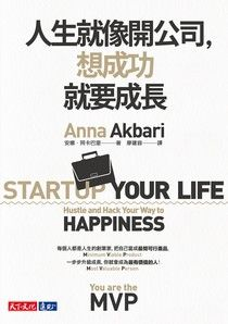 人生就像開公司,想成功就要成長