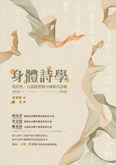 身體詩學:現代性,自我模塑與中國現代詩歌 1919-1949
