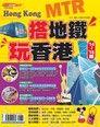 搭地鐵玩香港 '14-'15版
