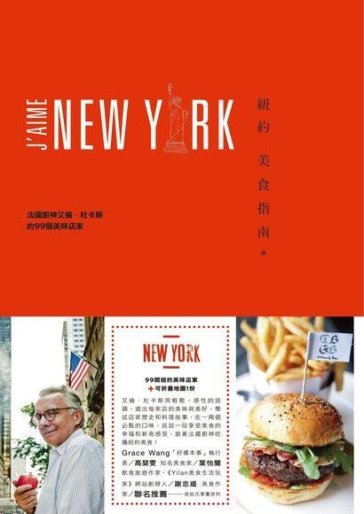 紐約美食指南: 法國廚神艾倫.杜卡斯的100個美味店家