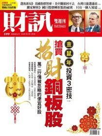 財訊雙週刊 第599期 2020/01/21