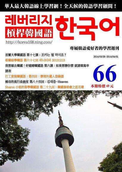 槓桿韓國語學習週刊第66期