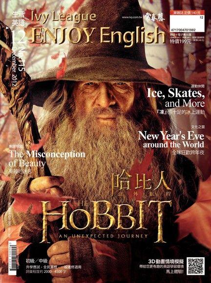 常春藤生活英語 12月號/2012 第115期