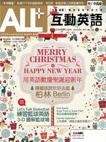 ALL+互動英語 12月號/2014 第121期