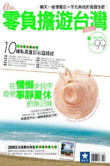 零負擔遊台灣:夏之旅