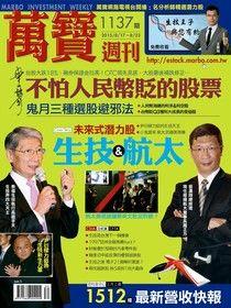 萬寶週刊 第1137期 2015/08/14
