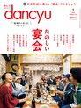 dancyu 2019年1月號 【日文版】