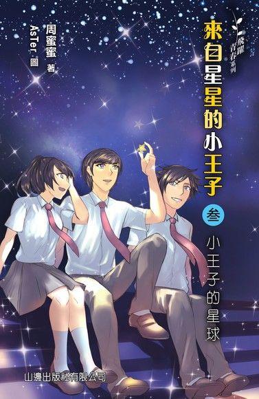 飛躍青春系列:來自星星的小王子3:小王子的星球