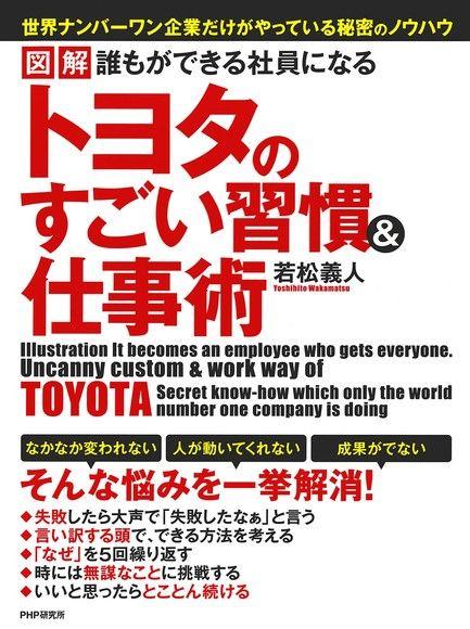 圖解 人人都是獨當一面的員工--豐田企業了不起的習慣和工作術