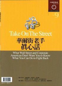 大師輕鬆讀009:華爾街老手真心話