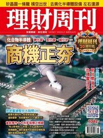 理財周刊 第1042期 2020/08/14