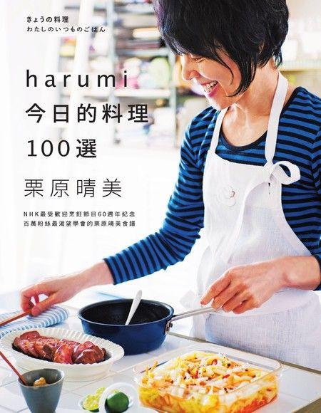 harumi今日的料理100選