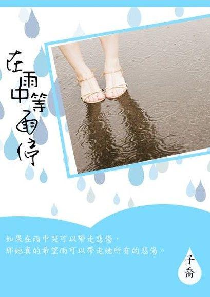 在雨中等雨停