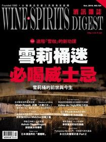 酒訊Wine & Spirits Digest 10月號/2016 第124期