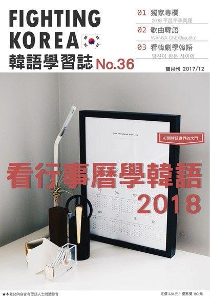Fighting!KOREA韓語學習誌雙月刊 12月號/2017 第36期