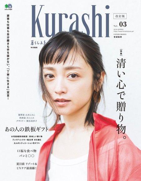 Kurashi Vol.03 【日文版】