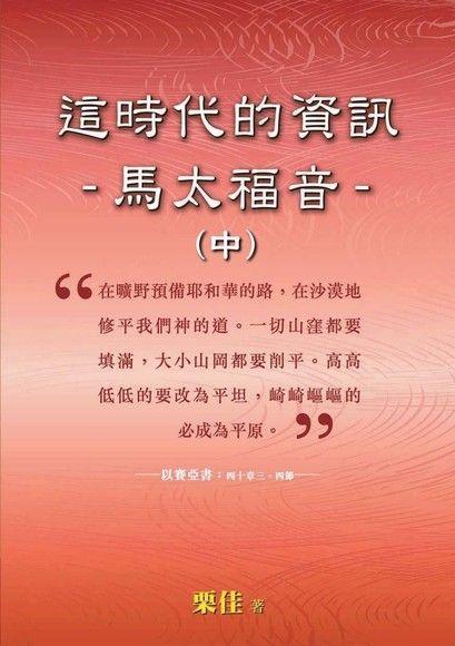 這時代的資訊:馬太福音(中)