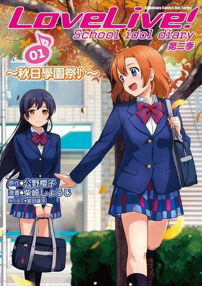 LoveLive! School idol diary 第二季(1)~秋日學園祭♪~