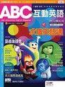 ABC互動英語 08月號/2015 第158期