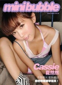 mini bubble:Cassie 夏然然