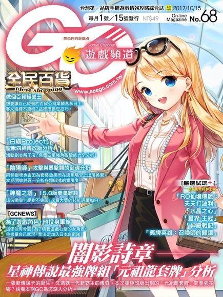Game Channel 遊戲頻道雙週刊 第68期 2017/10/15