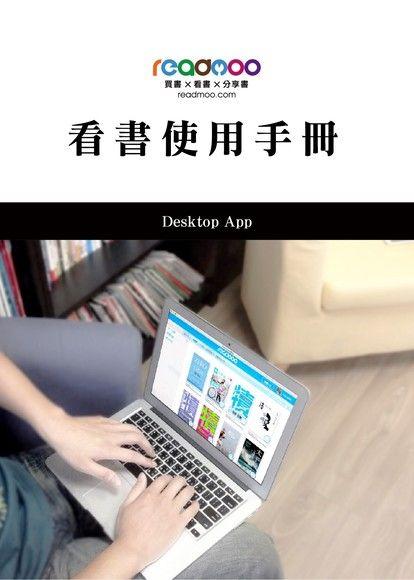 Readmoo看書使用手冊(Desktop)