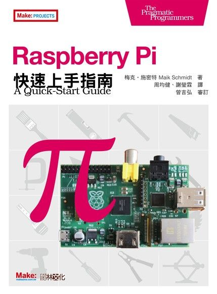 Raspberry Pi 快速上手指南