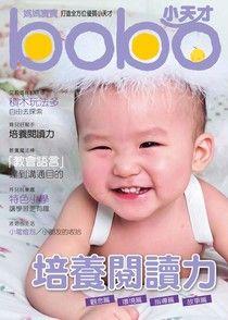 媽媽寶寶寶寶版 08月號/2014 第330期