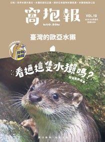 窩抱報 3月號 /2020年第19期《臺灣的歐亞水獺》