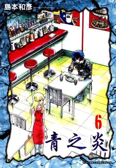 青之炎(06)