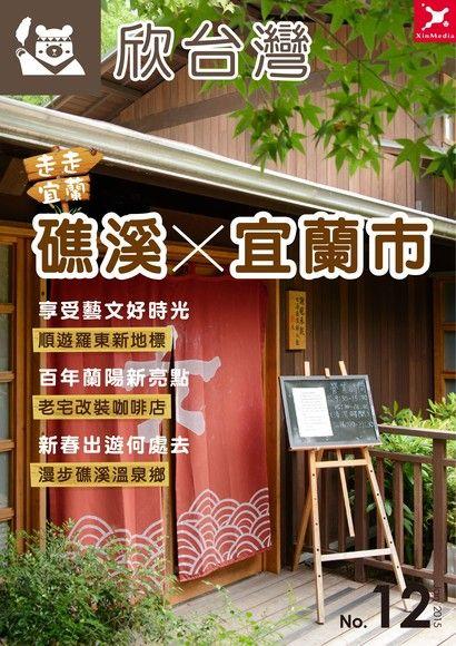 欣台灣走走系列NO.12:走走宜蘭 礁溪宜蘭市篇